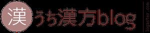 うち漢方blog