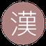うち漢方blogファビコン